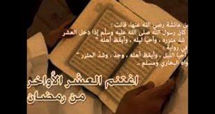 صورة اغتنمهم فرصة لا تعوض , العشر الاواخر من رمضان
