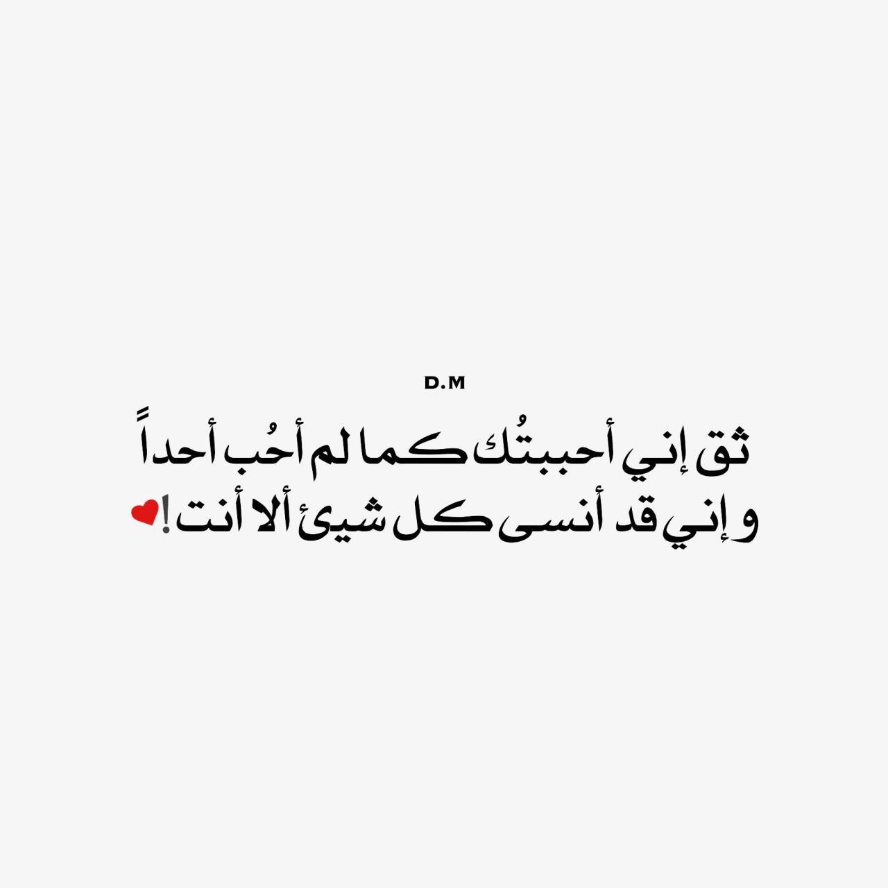 صورة بحبك بالمصرى , برسائل حب مصرية 5390 7