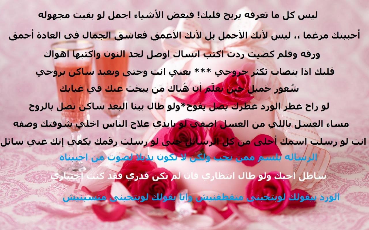 صورة بحبك بالمصرى , برسائل حب مصرية 5390 8