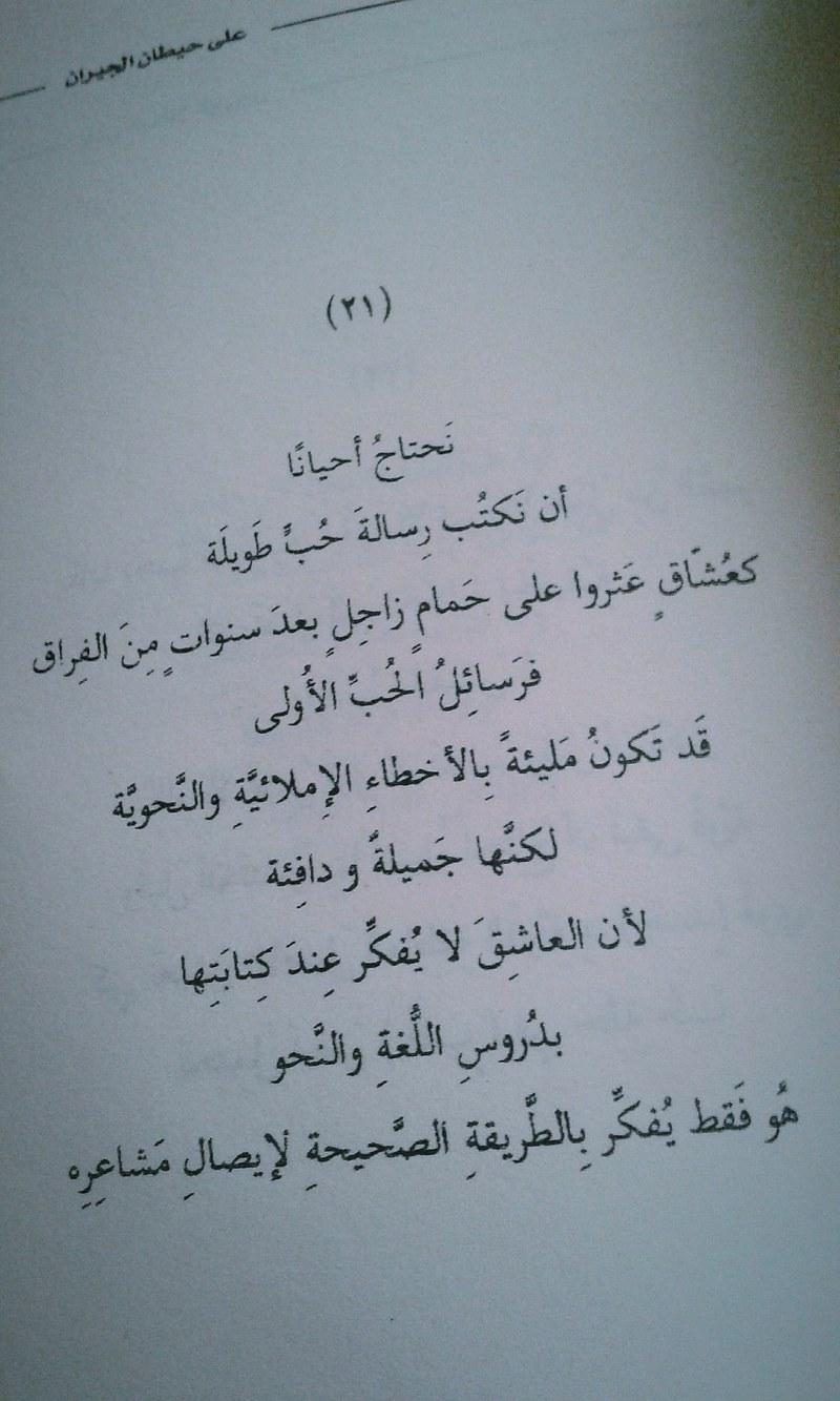 صورة بحبك بالمصرى , برسائل حب مصرية 5390 9