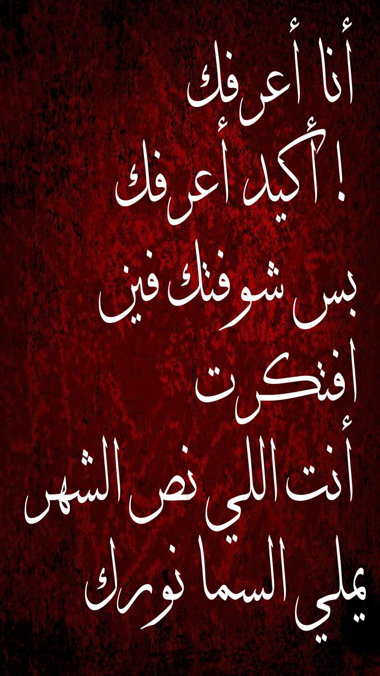 صورة بحبك بالمصرى , برسائل حب مصرية 5390