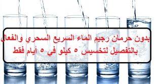 رجيم الماء فقط