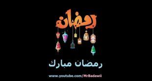 فيديو عن رمضان