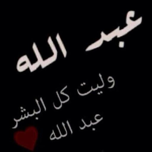 صورة صور اسم عبدالله 289 1