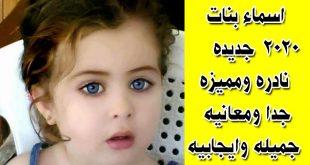 اسماء بنات جديده , اجمل اسماء البنات الاسلاميه والجديده