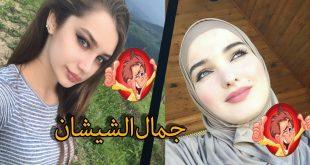 بنات الشيشان , اجمل صور لبنات الشيشان 2019