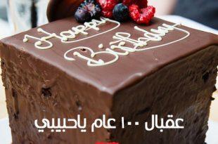 صورة كاتو عيد ميلاد حبيبي 11783 2 310x205