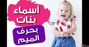 اسماء بنات بحرف الميم اسلامية