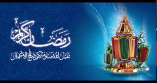 صورة اعمال شهر رمضان 5843 1 310x165
