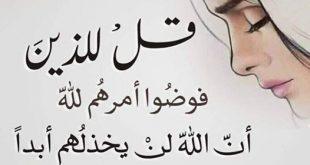 صورة بوستات دينيه, بوستات دينية فيس بوك 5899 10 310x165